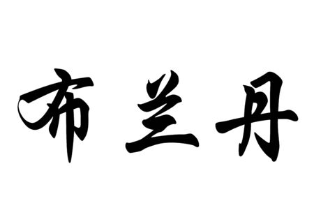 English name Brandan in chinese kanji calligraphy characters or japanese characters Stock Photo