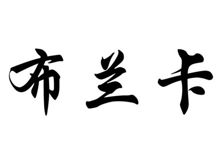 surname: English name Branka in chinese kanji calligraphy characters or japanese characters Stock Photo
