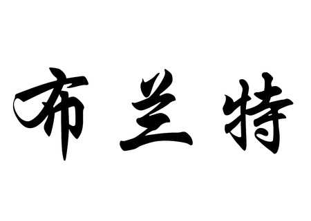 brent: English name Brent in chinese kanji calligraphy characters or japanese characters
