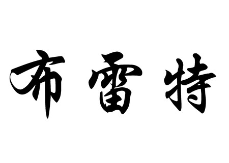 surname: English name Brett in chinese kanji calligraphy characters or japanese characters Stock Photo