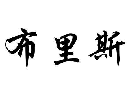 surname: English name Brice in chinese kanji calligraphy characters or japanese characters Stock Photo