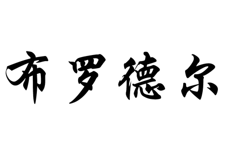 japanese characters: English name Brodeur in chinese kanji calligraphy characters or japanese characters Stock Photo