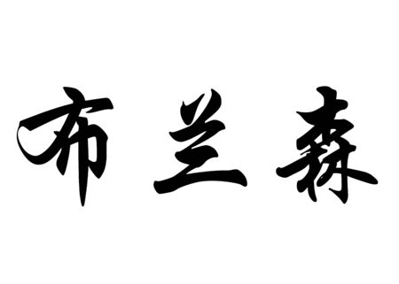 English name Bronson in chinese kanji calligraphy characters or japanese characters
