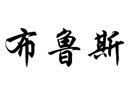 書道漢字または日本語の文字の英語名のブルース 写真素材