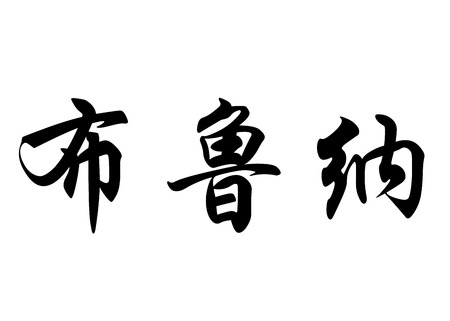 japanese characters: English name Bruna in chinese kanji calligraphy characters or japanese characters Stock Photo