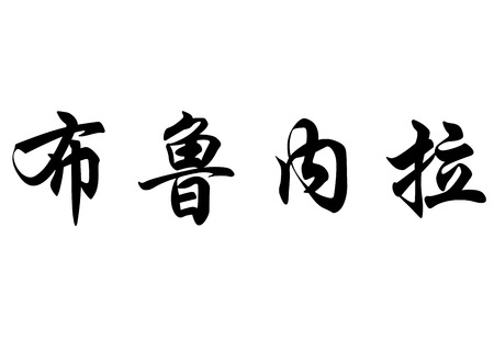 surname: English name Brunella in chinese kanji calligraphy characters or japanese characters
