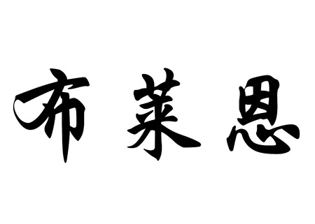 English name Bryan in chinese kanji calligraphy characters or japanese characters