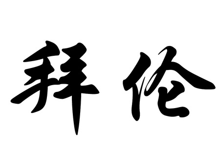 byron: English name Byron in chinese kanji calligraphy characters or japanese characters