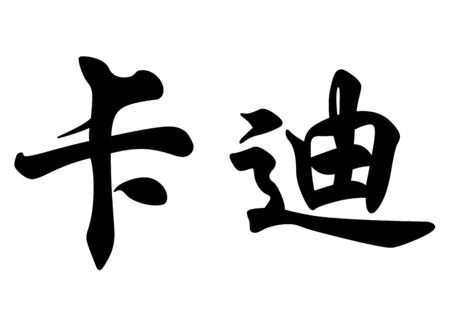 caddy: English name Caddy in chinese kanji calligraphy characters or japanese characters