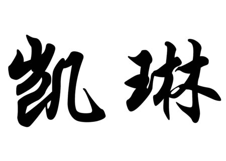 surname: English name Cailin in chinese kanji calligraphy characters or japanese characters