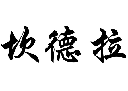 중국어 한자 서예 문자 또는 일본어 문자 영어 이름 칸델라