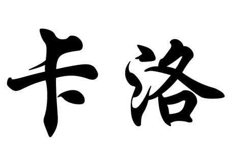 japanese characters: English name Carlo in chinese kanji calligraphy characters or japanese characters