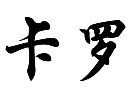English name Caro in chinese kanji calligraphy characters or japanese characters Banco de Imagens