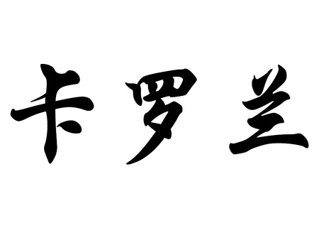 surname: English name Carolane or Carolanne in chinese kanji calligraphy characters or japanese characters
