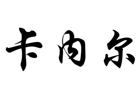 cannelle: English name Cannelle in chinese kanji calligraphy characters or japanese characters