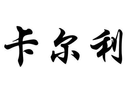 漢字書道や日本語の文字英語名のカーリー