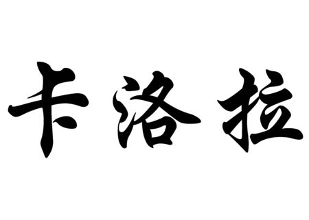 surname: English name Carola in chinese kanji calligraphy characters or japanese characters