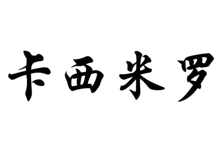 English name Casimiro in chinese kanji calligraphy characters or japanese characters