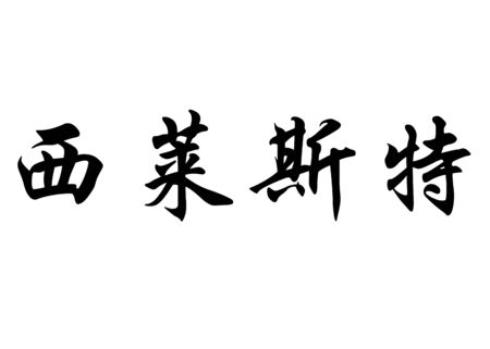celeste: English name Celeste in chinese kanji calligraphy characters or japanese characters
