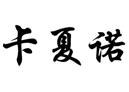 surname: English name Cassiano in chinese kanji calligraphy characters or japanese characters