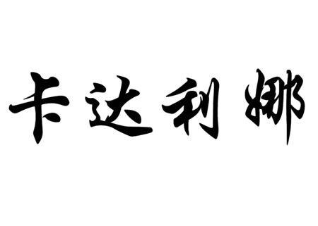 surname: English name Catalina in chinese kanji calligraphy characters or japanese characters