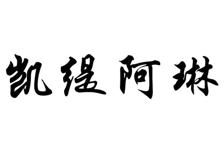 surname: English name Cathialine in chinese kanji calligraphy characters or japanese characters