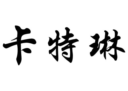 surname: English name Catline in chinese kanji calligraphy characters or japanese characters