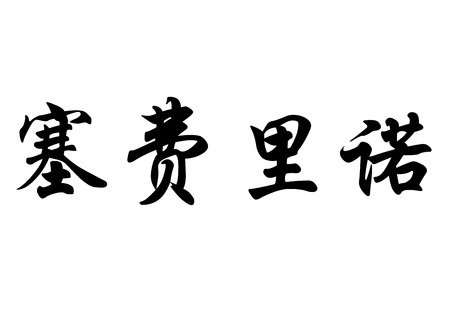 English name Ceferino in chinese kanji calligraphy characters or japanese characters