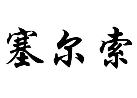 English name Celso in chinese kanji calligraphy characters or japanese characters