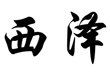 English name Cesar in chinese kanji calligraphy characters or japanese characters Imagens