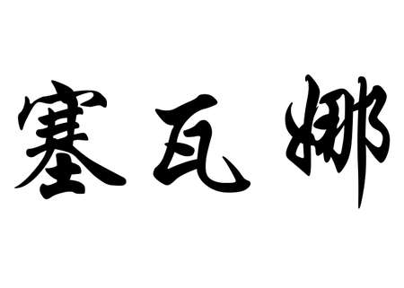 surname: English name Cevane in chinese kanji calligraphy characters or japanese characters Stock Photo