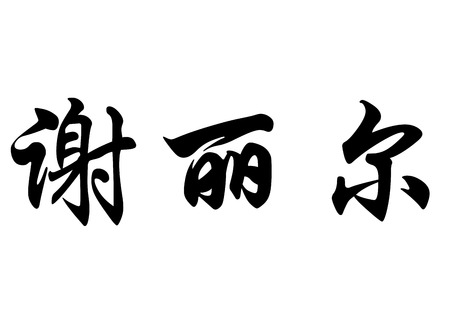 surname: English name Cheryl in chinese kanji calligraphy characters or japanese characters Stock Photo
