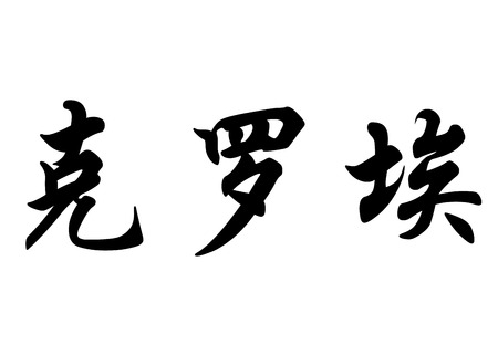 surname: English name Chloe in chinese kanji calligraphy characters or japanese characters Stock Photo