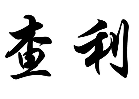 charlie: English name Charley or Charlie or Charly in chinese kanji calligraphy characters or japanese characters Stock Photo