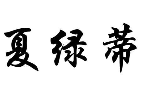 charlotte: English name Charlotte in chinese kanji calligraphy characters or japanese characters Stock Photo