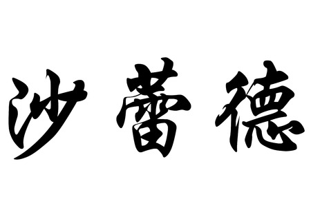 japanese characters: English name Charrette in chinese kanji calligraphy characters or japanese characters