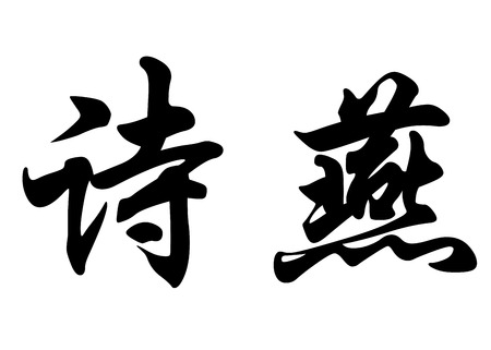 English Name Cheyenne In Chinese Kanji Calligraphy Characters