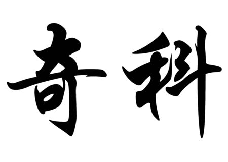 English name Chico in chinese kanji calligraphy characters or japanese characters