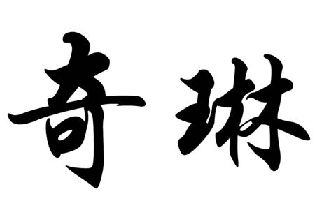 japanese characters: English name Chirine in chinese kanji calligraphy characters or japanese characters
