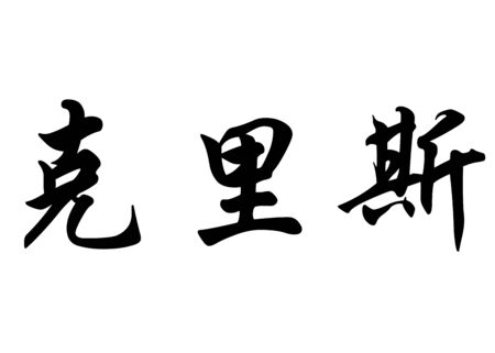 English name Chris in chinese kanji calligraphy characters or japanese characters Stock Photo