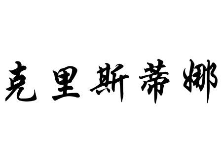 christina: English name Christina in chinese kanji calligraphy characters or japanese characters Stock Photo