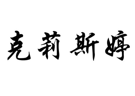 christine: English name Christine in chinese kanji calligraphy characters or japanese characters