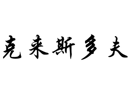 christopher: English name Christophe or Christopher in chinese kanji calligraphy characters or japanese characters