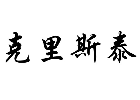 japanese characters: English name Christy or Chrystalle in chinese kanji calligraphy characters or japanese characters