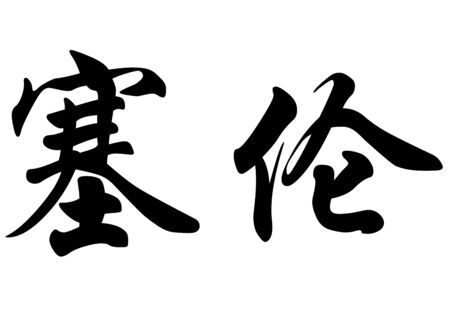 japanese characters: English name Ciaran in chinese kanji calligraphy characters or japanese characters Stock Photo