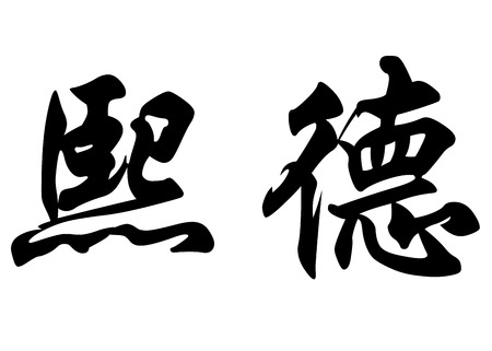 cid: English name Cid in chinese kanji calligraphy characters or japanese characters Stock Photo