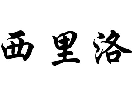 surname: English name Cirilo in chinese kanji calligraphy characters or japanese characters Stock Photo