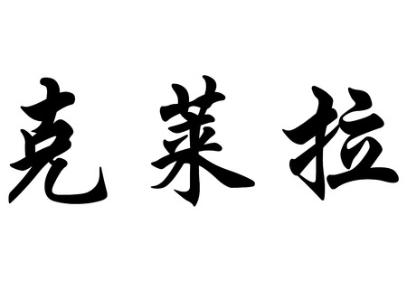 English name Clara in chinese kanji calligraphy characters or japanese characters