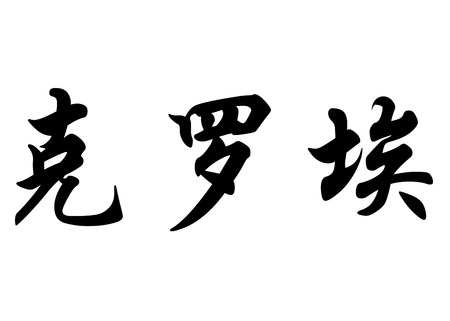 surname: English name Cloe in chinese kanji calligraphy characters or japanese characters