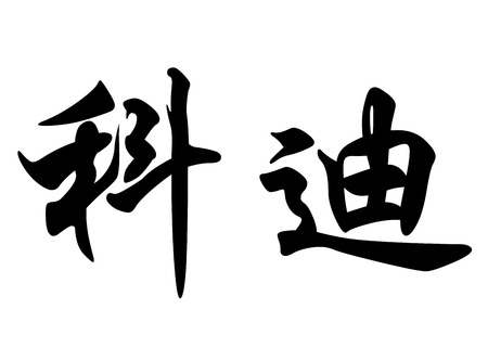 cody: English name Cody in chinese kanji calligraphy characters or japanese characters